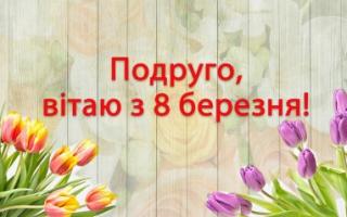 Привітання з 8 Березня — смс, проза, вірші