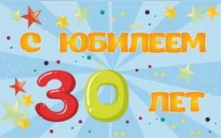 Пожелания с днем рождения 30 лет