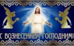 Красиво поздравить с Вознесением Господним