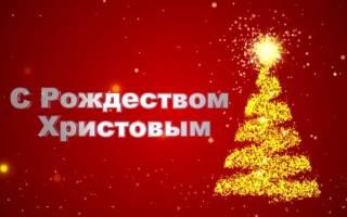 Рождественские поздравления 2020