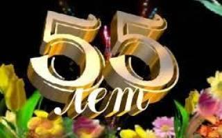 Поздравления с днем рождения 55 лет не в стихах