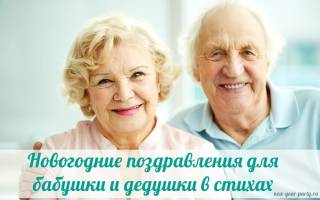 Душевные пожелания с Новым годом бабушке и дедушке