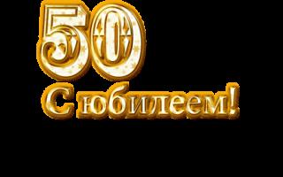Стихи поздравления с 50 летием