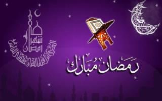 Открытки и картинки с Рамаданом
