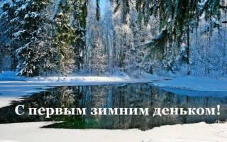 Поздравление с первым Днем зимы
