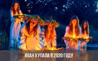 Когда день Ивана Купала — 7 июля 2020