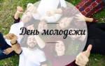 Стихи на праздник день молодежи Украины