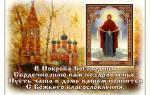 Стихи на Покров Пресвятой Богородицы