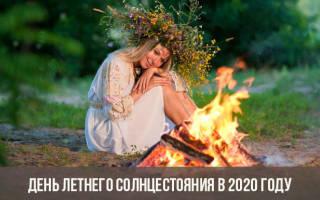 День солнцестояния в 2020 году — 21 июня