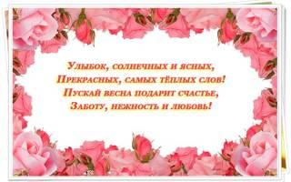 Стихи с днем рождения женщине родившейся Весной
