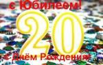 Поздравления на день рождения 20 лет