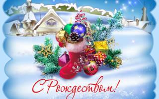 Поздравления с Рождеством для семьи