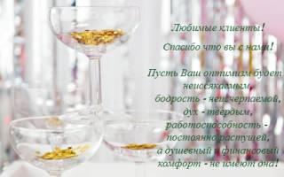 Пожелания с Новым годом клиентам в прозе