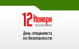Поздравления специалистам по безопасности