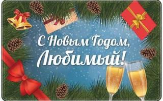 Поздравления с Новым годом мужу от жены