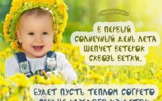 Поздравления на день защиты детей 2020 в прозе