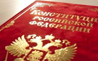 Поздравления в День Конституции РФ 2020