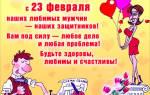Тосты на 23 февраля для мужчин