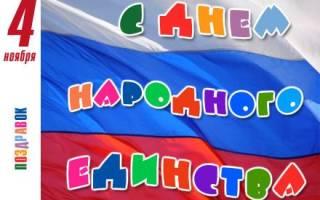 История праздника День народного единства