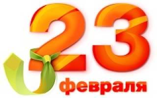Поздравления с 23 Февраля племяннику