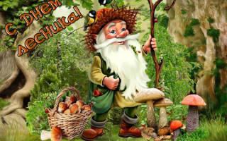 Красивые пожелания на День леса