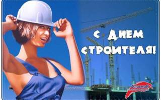 Поздравления с Днем строителя мужу в прозе