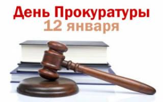 Поздравления на День прокуратуры 2020 в прозе