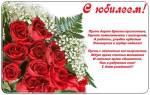 Поздравления с 95-летним юбилеем в прозе