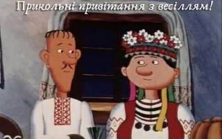 Привітання на весілля на українській мові