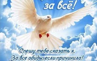 Поздравления с Прощеным воскресением свекрови