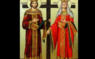 День святых Елены и Константина 2020 — 3 июня