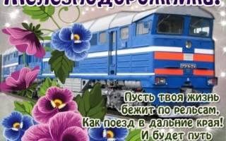 Пожелания с Днем железнодорожника начальнику