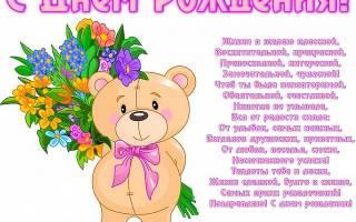 Поздравления с днем рождения девочке
