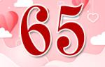 Поздравления с 65-летним юбилеем
