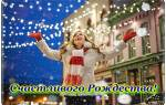 Поздравления с наступающим Рождеством