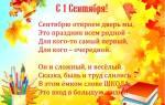 Красивые поздравления с 1 сентября для учителя