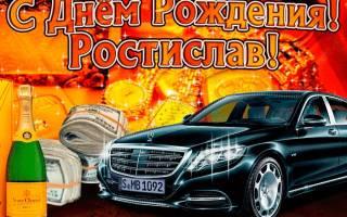 Поздравления с днем рождения Ростиславу