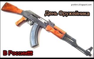 День оружейника — поздравления, стихи, смс