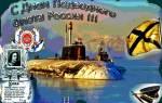 Оригинальное поздравление с днем моряка-подводника