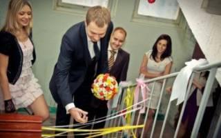 Новые конкурсы на свадьбу для выкупа невесты