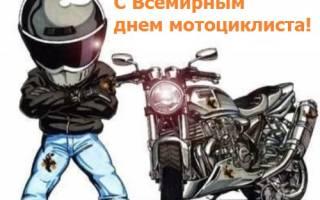 Поздравления на День мотоциклиста в прозе