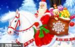 День рождения Деда Мороза 2020 — смс поздравления