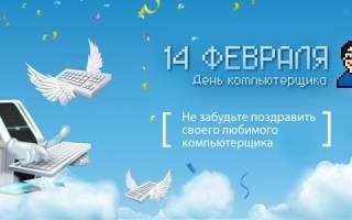 День компьютерщика 2020 — смс поздравления