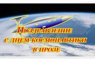 Поздравления на День космонавтики 2020 в прозе