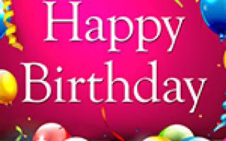 Поздравления с днем рождения рабочему