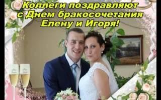 Душевные пожелания на свадьбу от коллег