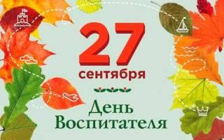 Поздравления на День воспитателя 2020 в прозе
