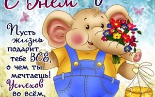 Короткие поздравления с днем рождения любимому
