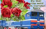 Поздравления в день железнодорожника в Украине