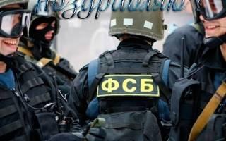Поздравления для ФСБ в стихах и прозе